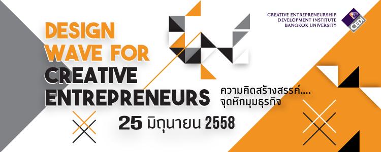 งานสัมมนา ความคิดสร้างสรรค์...จุดหักเหมุมธุรกิจ Design Wave for Creative Entrepreneurs วันที่ 25 มิถุนายน 2558 เวลา 13.00-16.00 น. ณ วิคเตอร์ คลับ ชั้น 8 ตึกปาร์คเวนเชอร์ อีโคเพล็กซ์ <div> </div>