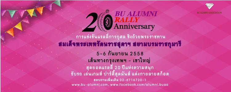 BU ALUMNI RALLY 2015 ครั้งที่ 20 เส้นทาง กรุงเทพฯ -เขาใหญ่