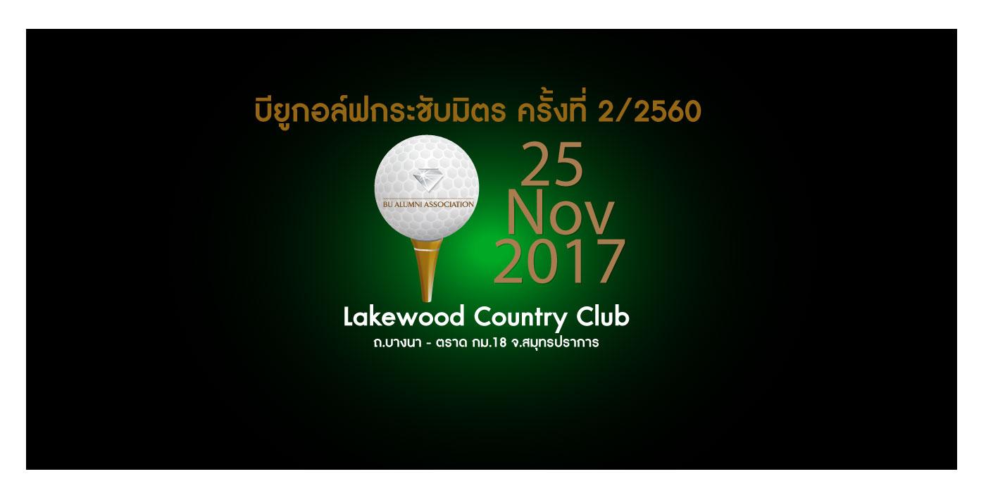 ภาพการแข่งขันบียูกอล์ฟกระชับมิตร ครั้งที่ 2/2560