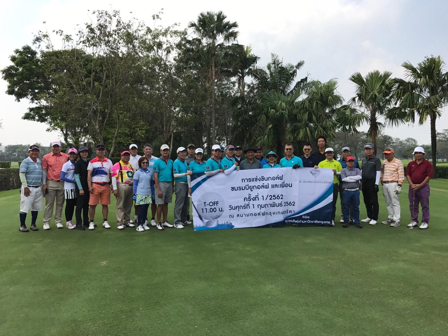 การแข่งขันกอล์ฟ ชมรมบียูกอล์ฟและเพื่อน ครั้งที่ 1/2562
