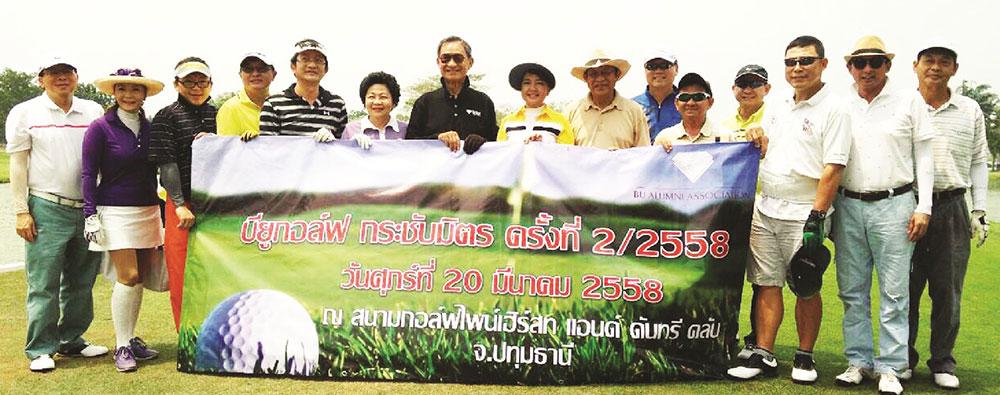 ชวนนักกอล์ฟร่วมแข่งขัน บียูกอล์ฟกระชับมิตร ครั้งที่ 1/2559