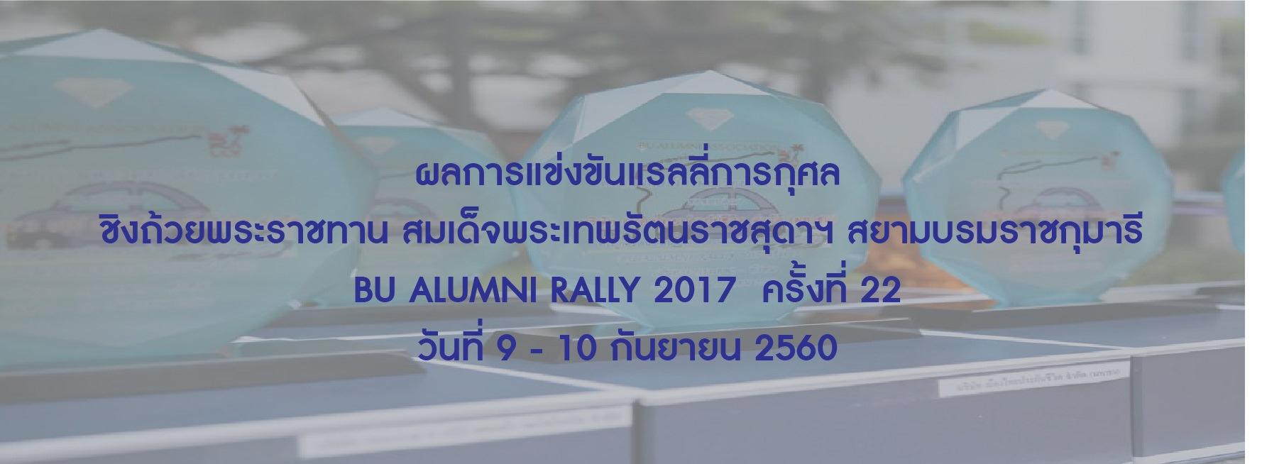 ผลการแข่งขันแรลลี่การกุศล ชิงถ้วยพระราชทาน สมเด็จพระเทพรัตนราชสุดาฯ สยามบรมราชกุมารี  BU ALUMNI RALLY 2017  ครั้งที่ 22