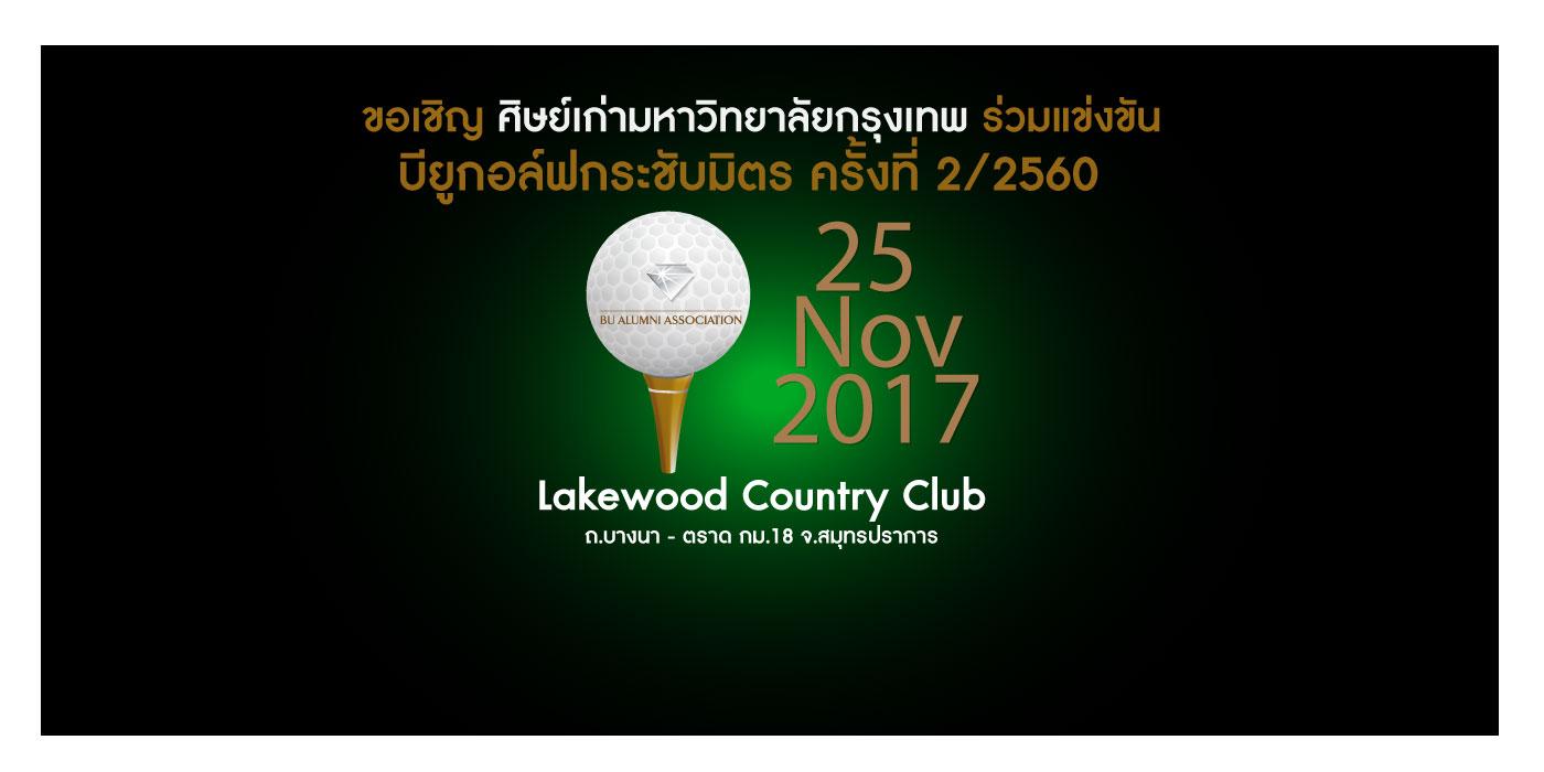 การแข่งขันกอล์ฟกระชับมิตร ครั้งที่ 2/2560